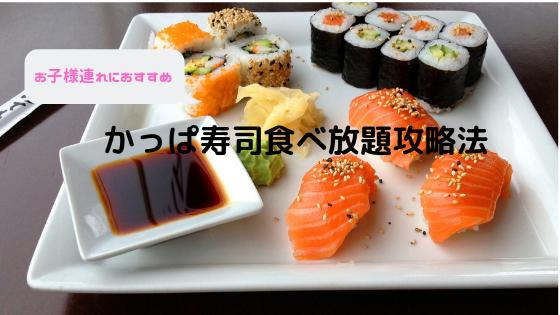 かっぱ寿司食べ放題攻略法😊元は取れるのか?お得な食べ方は?