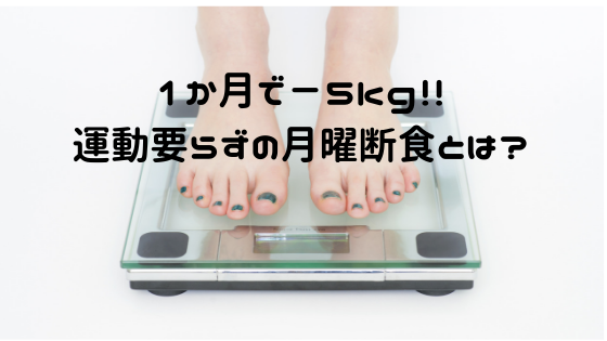 月曜断食で-3.7kgの効果!メリットとデメリットを検証
