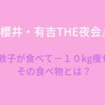 『THE夜会』前田敦子が食べて-10kg痩せた!その食べ物とは?