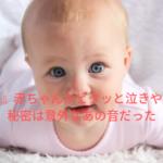 赤ちゃんがピタッと泣きやむ方法!秘密は意外なあの音だった
