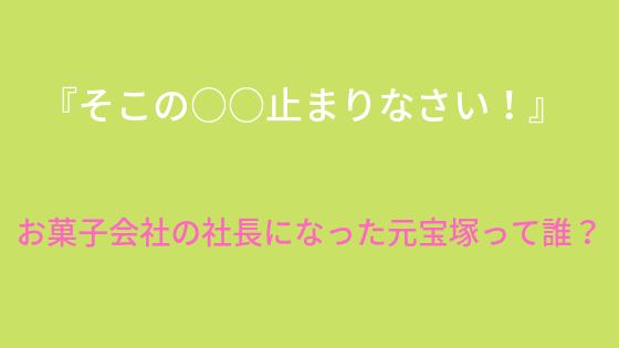 『そこの〇〇!』今は社長に!元宝塚(遥海おおら(遠山昌子))を調査!