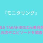 『モニタリング』TAKAHIROは元美容師!お店や実家、エピソードを調査