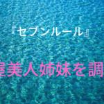 『セブンルール』魚屋美人姉妹の経歴、店の場所を調査!