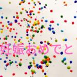 横沢夏子が妊娠5ヶ月!子どもの名前や性別、妊活情報を調査!