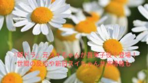 元スイちゃん川島夕空が『朝ドラ』スカーレットで喜美子役(戸田恵梨香)!世間の反応まとめ