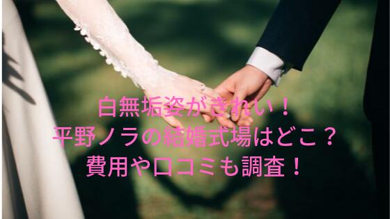 平野ノラの白無垢の結婚式場はどこ?費用や口コミも調査!