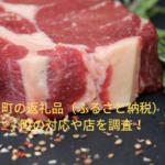 宮崎県美郷町の返礼品(ふるさと納税)の肉が炎上!美郷町や新垣ミートの対応は?