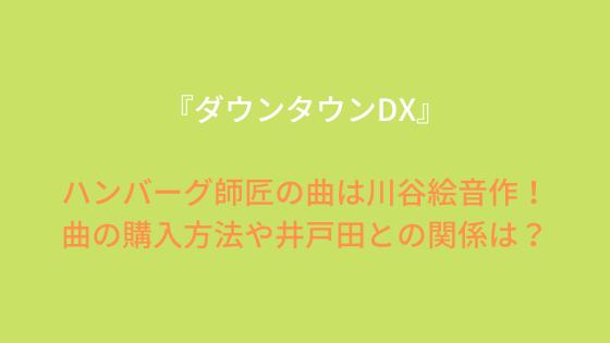 『ダウンタウンDX』ハンバーグ師匠の曲は川谷絵音作!曲の購入方法や井戸田との関係は?