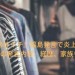 『あさイチ』福島発言で炎上!大草直子って誰?発言内容と経歴や家族も調査!