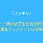 『スッキリ』テコンドー岡本依子副会長の話し方がイライラする?破門や結婚&クリスチャンの真相を調査!