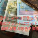 『ゴチ』マツコデラックスの財布のブランド(型番)はヴィトン!価格&購入方法を調査