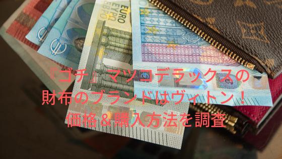 マツコデラックスの財布のブランド(型番)はヴィトン!価格&通販は?