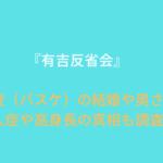 『有吉反省会』石橋貴俊の結婚や妻は?巨人症や高身長の真相も調査!