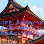 『櫻井神社』櫻井翔の縁結びの力とは?ご利益のあった芸能人まとめ