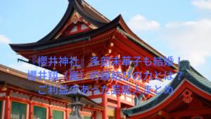 『櫻井神社』多部未華子も結婚!櫻井翔(嵐)の縁結びの力とは?ご利益のあった芸能人まとめ