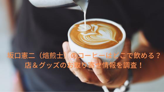 坂口憲二のコーヒーはどこで飲める?店の場所&グッズのお取り寄せ情報を調査!