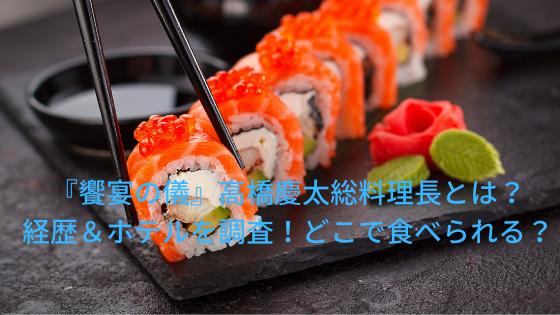 『饗宴の儀』献立を考えた高橋慶太総料理長の経歴やホテルを調査!