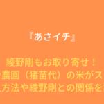 『あさイチ』綾野剛もお取り寄せ!つちや農園(猪苗代)の米がスゴい!購入方法や綾野剛との関係を調査