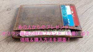 藤森慎吾(オリラジ)の赤い財布のブランド(型番)は?価格&購入(通販)方法を調査!あの人からのプレゼントだった