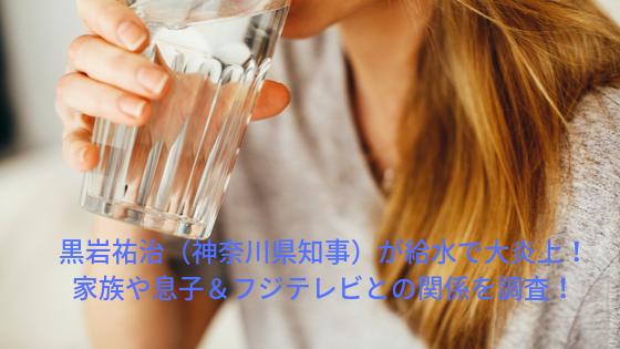 黒岩神奈川県知事が給水で大炎上の理由は?経歴や息子&フジテレビとの気になる関係