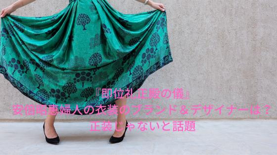 『即位の儀』安倍昭恵夫人の衣装のブランド&デザイナーは?正装じゃないと話題