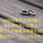 川田裕美アナ結婚した夫との出会いは登山!旦那さんの職業&年齢も調査!