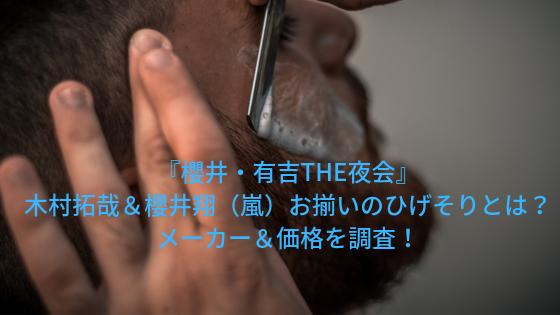 木村拓哉&櫻井翔(嵐)お揃いのひげそりとは?メーカー&価格を調査!