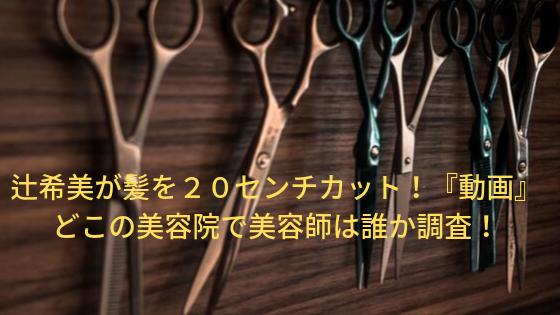 辻希美が髪を20センチカット!『動画あり』どこの美容院で美容師は誰か調査!