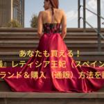 『即位の儀』レティシア王妃(スペイン)のドレスのブランド&デザイナーを調査!驚きの購入価格!