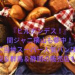 『ヒルナンデス!』関ジャニ横山も夢中!ご当地スーパー人気パンは?山梨&群馬&静岡の販売店も調査
