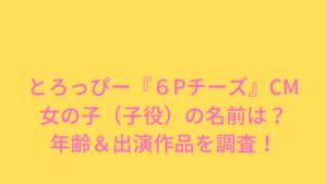 とろっぴー『6Pチーズ』CMの女の子(子役)の名前は本保佳音!年齢&出演作品を調査