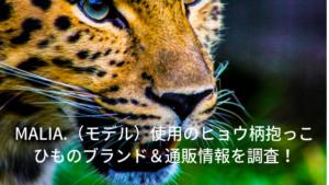 MALIA.(モデル)使用のヒョウ柄抱っこひものブランド&通販情報を調査!
