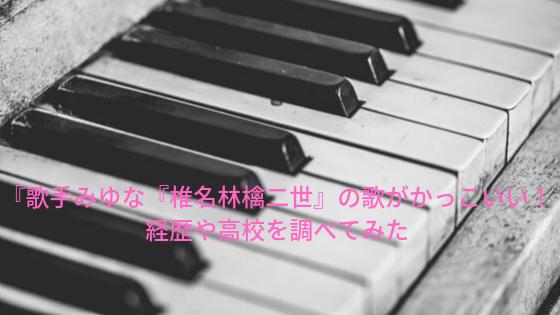 歌手みゆな『椎名林檎二世』の歌がかっこいい!経歴や高校を調べてみた