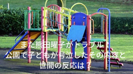 熊田曜子がまたトラブル!公園の滑り台で子どもが号泣したその内容と世間の反応は?