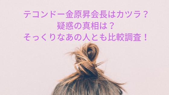 テコンドー金原昇会長はパンチパーマのカツラ?アナゴ&細川たかしに似てる!画像比較