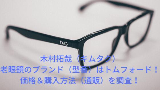 キムタク老眼鏡のトムフォードの型番判明!最安値価格で買うならこの通販サイト