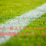 五輪サッカー新ユニフォームはいつ発売?迷彩柄の理由&デザイナーも調査!『東京2020』