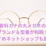 倉科カナの丸メガネのブランド&型番が判明!おすすめネットショップも調査!