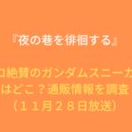 『夜の巷』マツコ絶賛のガンダムスニーカーの店はどこ?通販情報を調査!(11月28日放送)