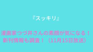 『スッキリ』漫画家つづ井さんの素顔が気になる!新刊情報も調査!(11月15日放送)