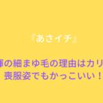 『あさイチ』菅田将暉の細まゆ毛の理由はカリギュラ!喪服姿でもかっこいい!