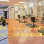 北川景子ショートヘアが超美人!美容院はどこか&美容師は誰か調査!