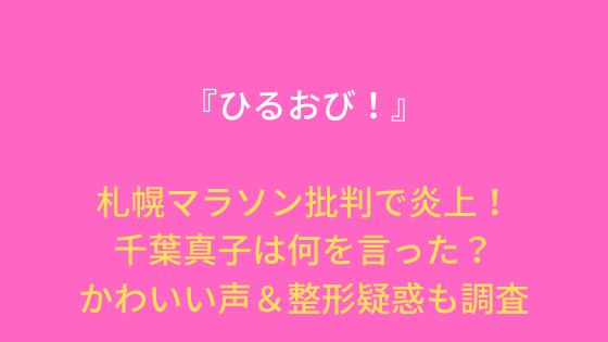 『ひるおび!』札幌マラソン発言で炎上した千葉真子って誰?かわいい声&整形疑惑も調査