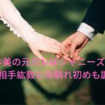 渡辺亜紗美の元カレはジャニーズ田中樹?結婚相手紘毅との馴れ初めも調査!