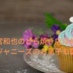 嵐二宮(ニノ)のどら焼き店は桃六!歴代ジャニーズのお菓子も調査!