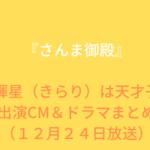 村山輝星(きらり)は天才子役!出演CM&ドラマまとめ『さんま御殿』(12月24日放送)