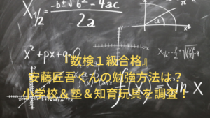 『数検1級』安藤匠吾くんの勉強方法は?小学校や塾はどこかも調査!