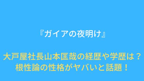 大戸屋社長山本匡哉の経歴や学歴は?根性論の性格がヤバいと話題!