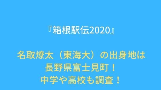 名取燎太(東海大)の出身地は富士見町!中学や高校も調査!『箱根駅伝2020』