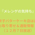 『メレンゲの気持ち』中野美奈子バターケーキ店は長崎堂!お取り寄せ&通販情報!(12月7日放送)